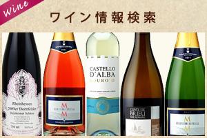Wine - ワイン情報検索